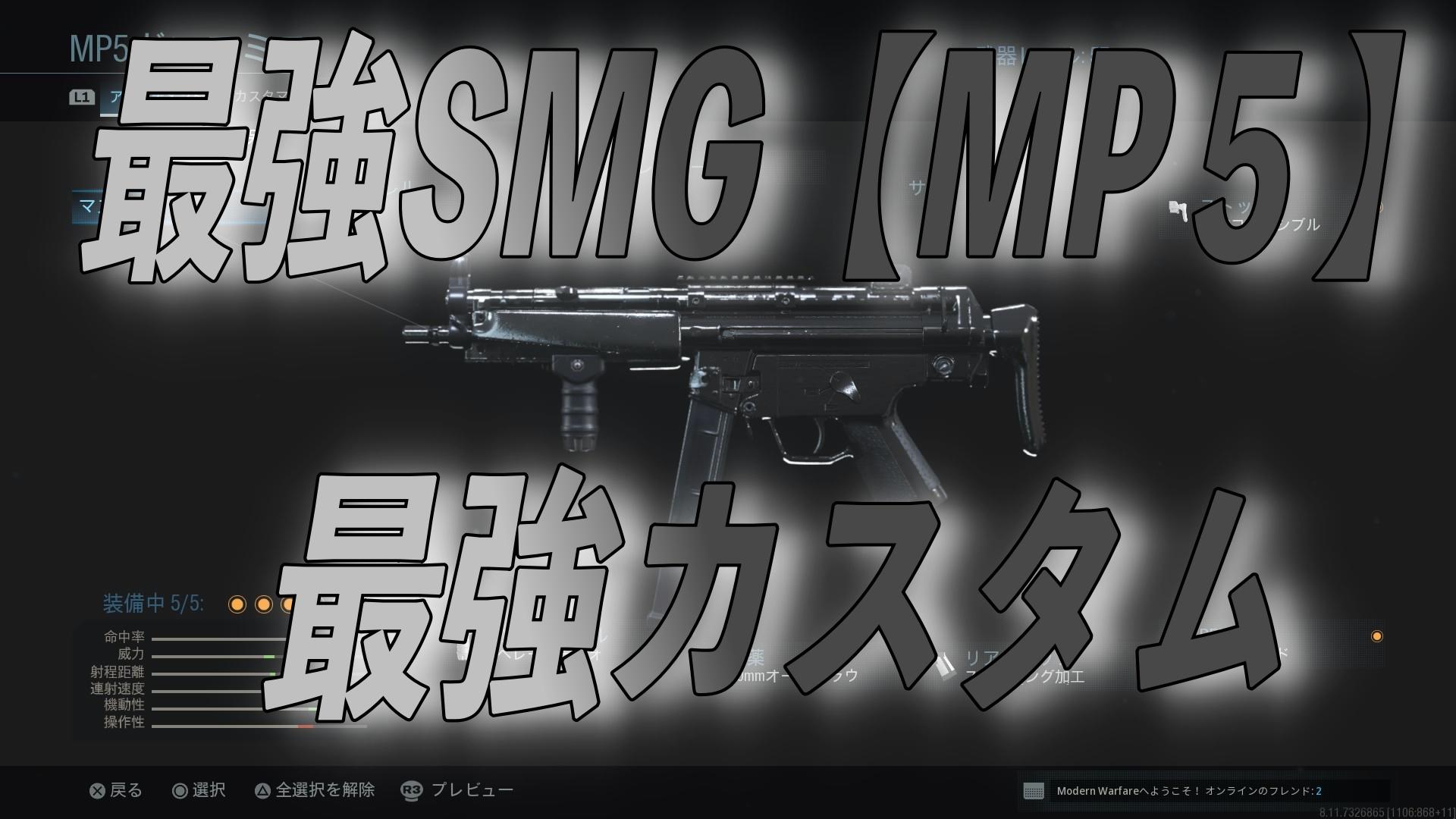 最強SMG【MP5】最強カスタム