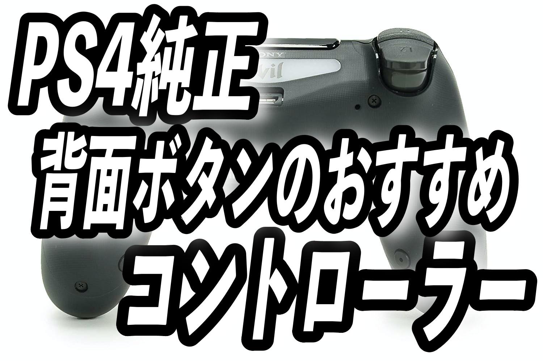 PS4純正 背面ボタンのおすすめコントローラー