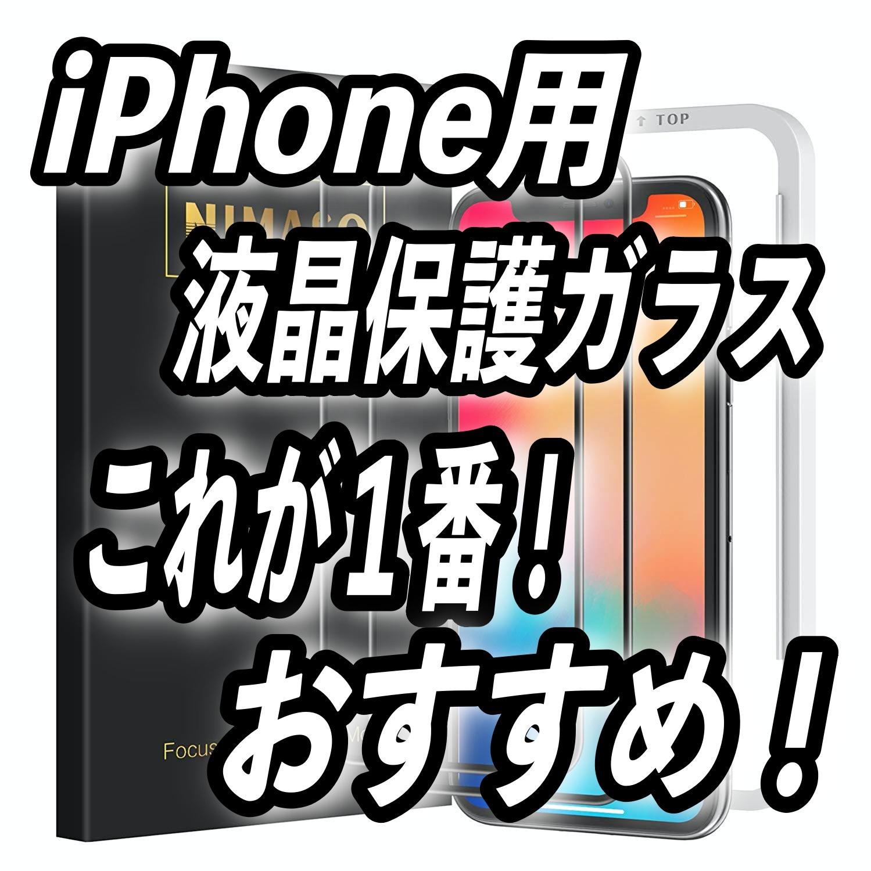 iPhone用液晶保護ガラスこれが一番おすすめ!