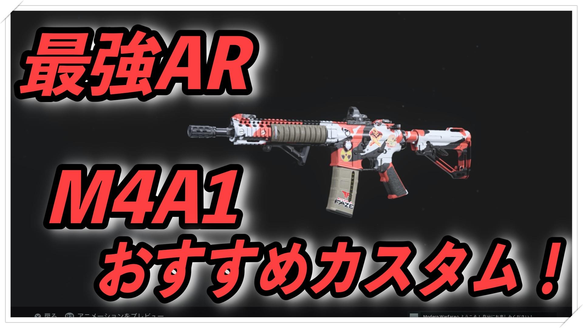 最強AR M4A1おすすめカスタム!