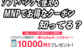 【softbank】ソフトバンクでスマホを買うなら1万円分のPayPayがもらえるYahoo携帯クーポンを取得しよう!さらに現金キャッシュバックがもらえる方法も伝授します!