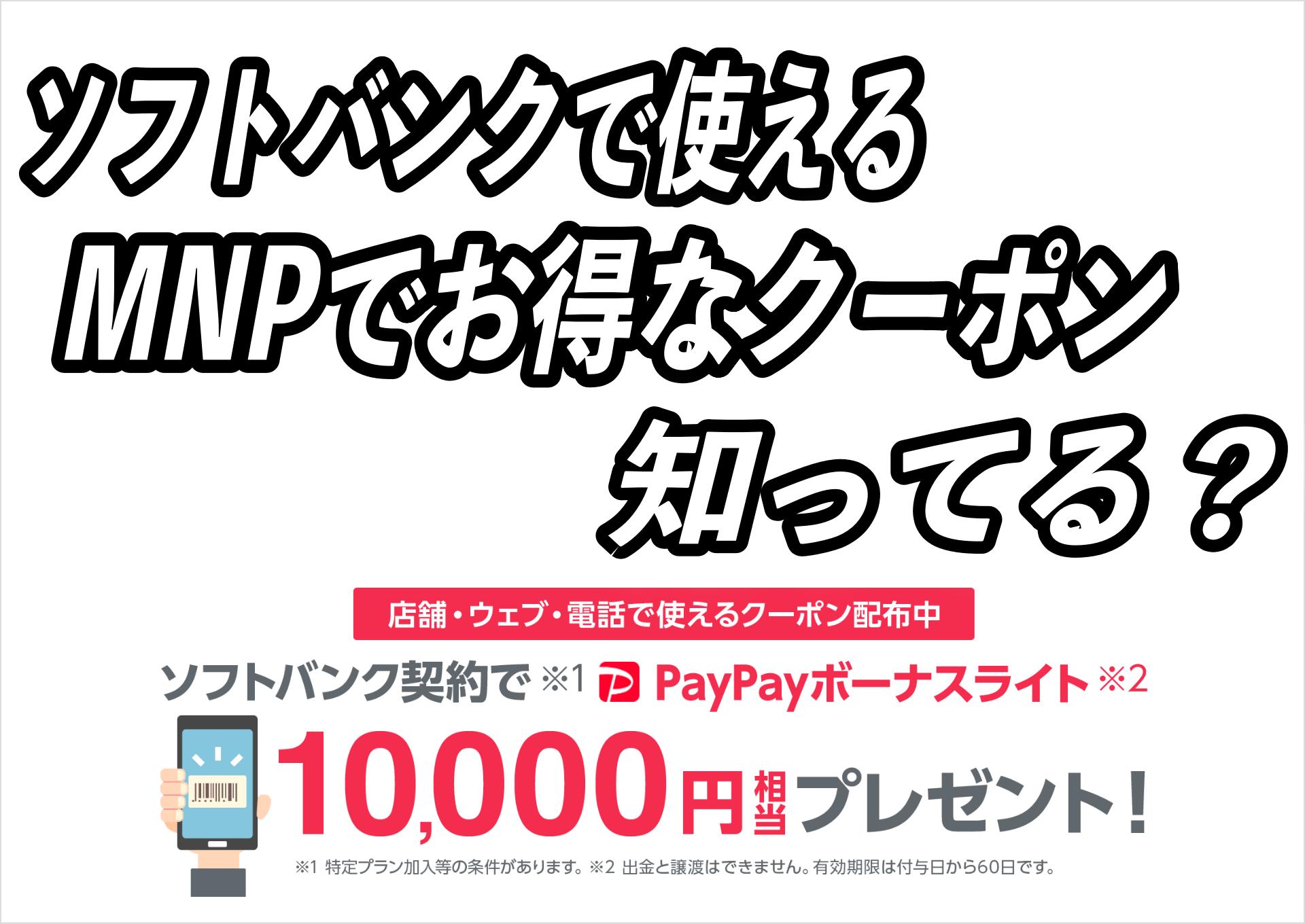 ソフトバンクで使えるMNPでお得なクーポン知ってる?