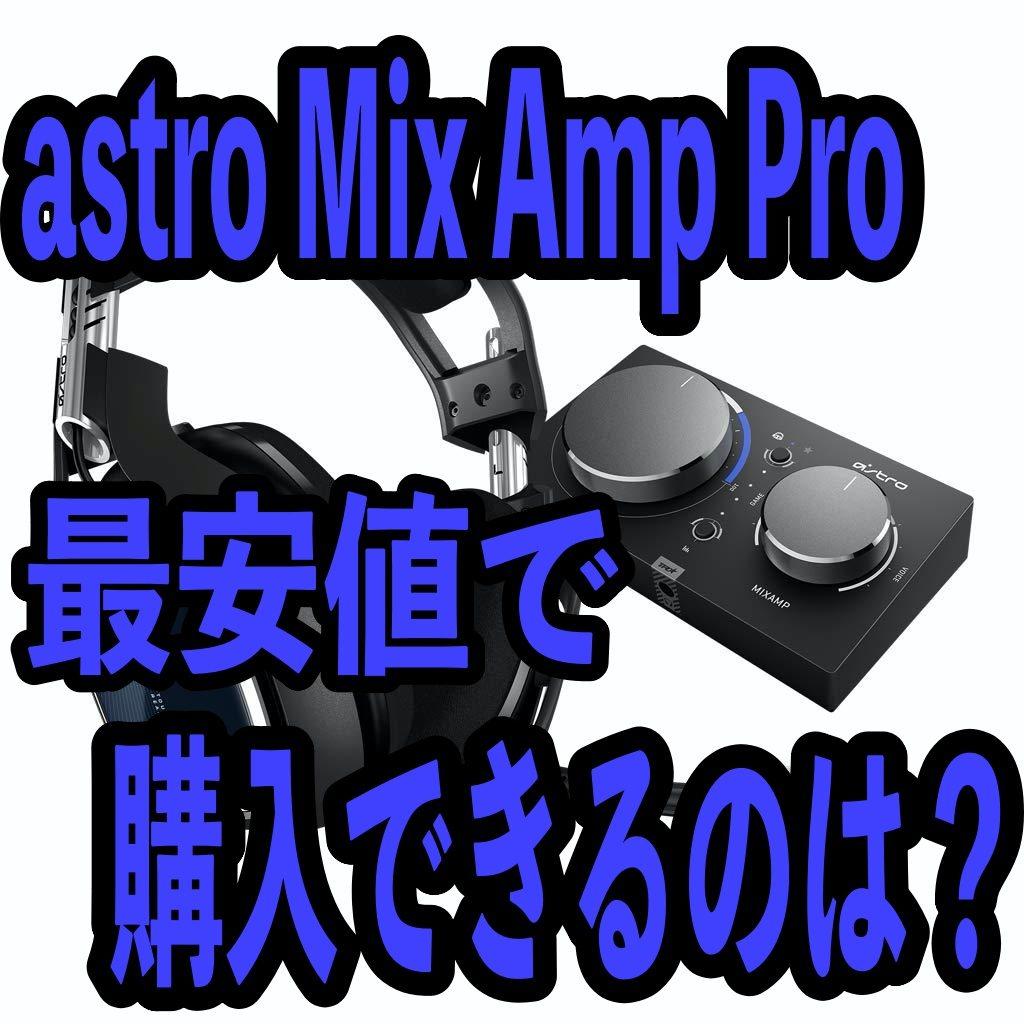 astroMIXAMPを最安値で購入できるのは?