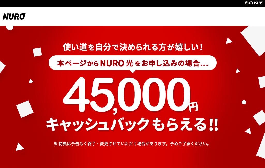 NURO光お申し込みで45,000円のキャッシュバックもらえる