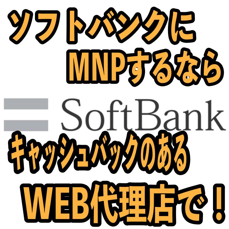 ソフトバンクにMNPするならキャッシュバックのあるWEB代理店で!