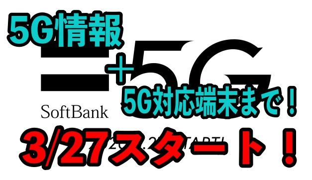 5G情報+5G対応端末まで!3/27スタート