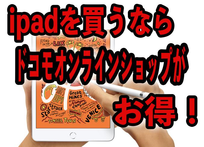 ipadを購入するならドコモオンラインショップがお得!