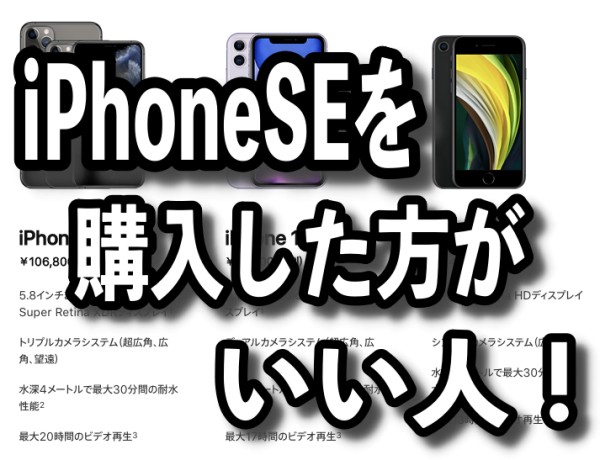 iphoneSEを購入した方がいい人!