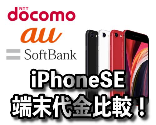 docomo、au、softbankのiPhoneSE端末代金比較
