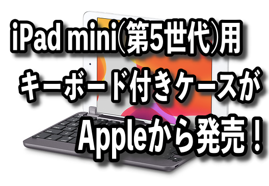 iPadmini第5世代用キーボード付きケースがAppleから発売!