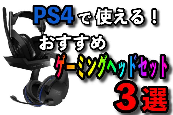 PS4で使える!おすすめのゲーミングヘッドセット3選!