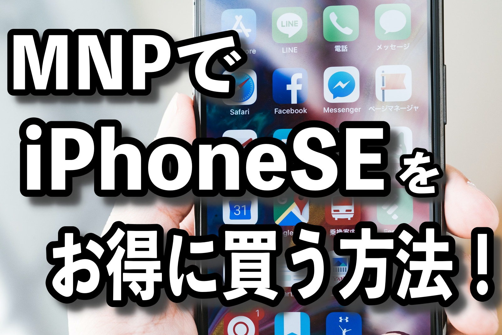MNPでiPhoneSEをお得に買う方法!