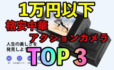 1万円以下激安中華アクションカメラTOP3