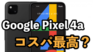 GooglePixel4aはコスパ最高?