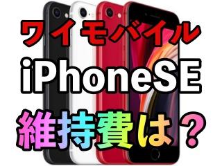 ワイモバイルiPhoneSE維持費は?
