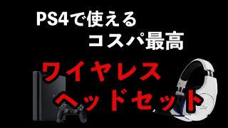 PS4で使えるコスパ最高ワイヤレスヘッドセット