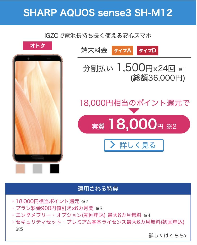 SHARP AQUOS sense3料金