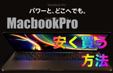 MacBookProを安く買う方法