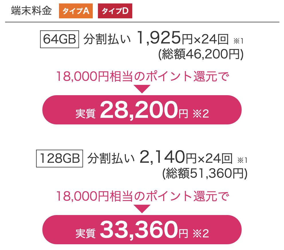 iPhoneSE(第2世代)料金