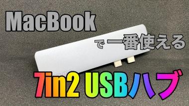 MacBookで一番使える7in2USBハブ