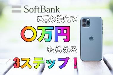 ソフトバンクに乗り換えて○万円もらえる3ステップ!