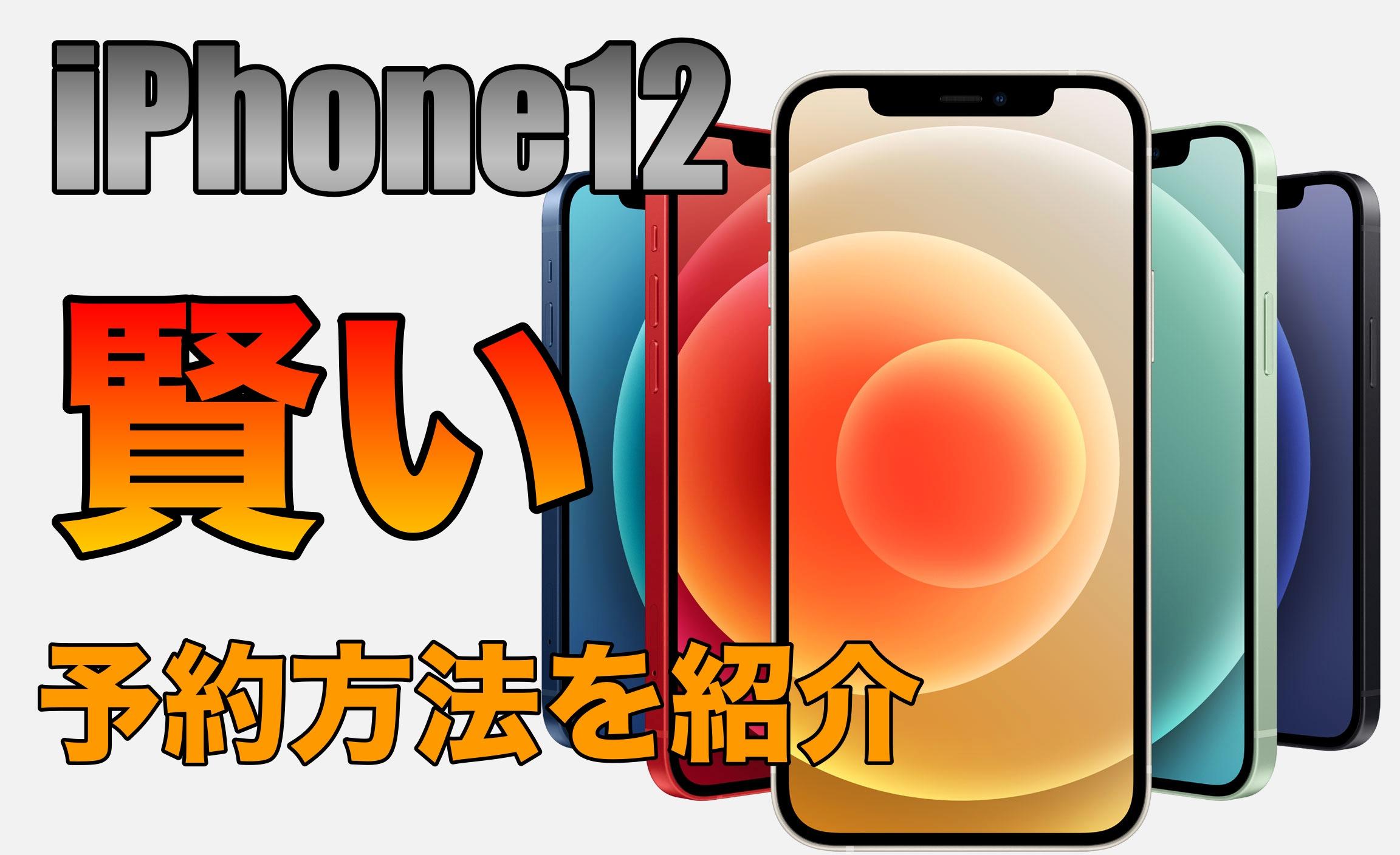 iPhone12賢い予約方法を紹介