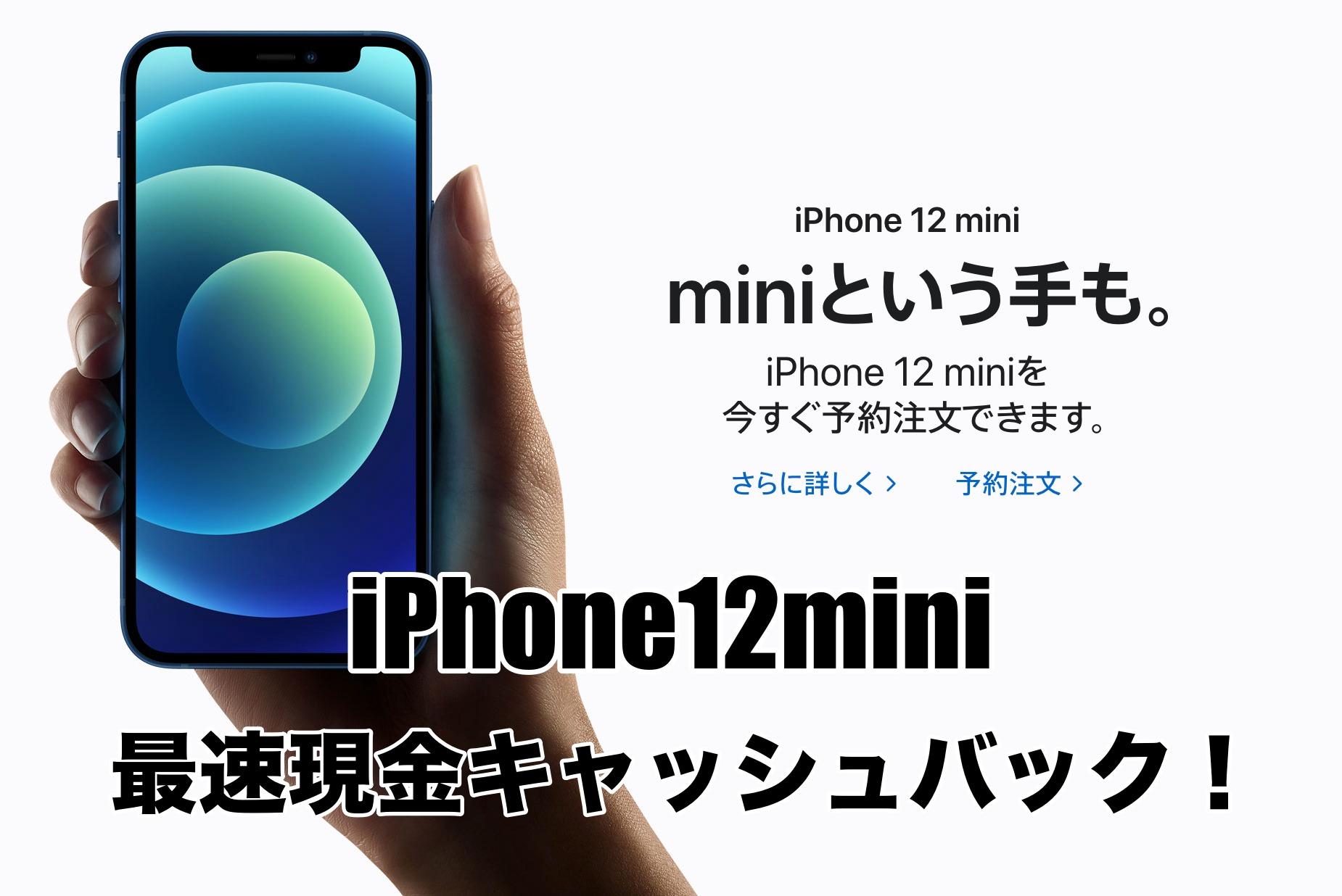 iPhone12mini最速現金キャッシュバック!