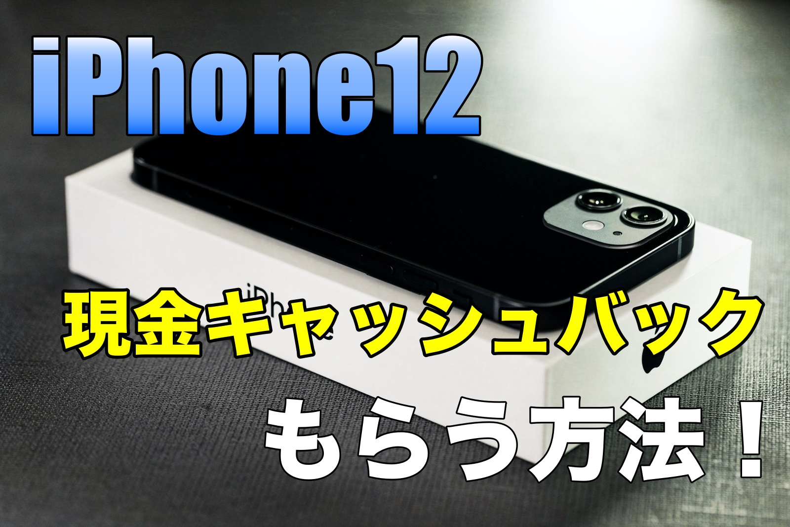 iPhone12現金キャッシュバックをもらう方法
