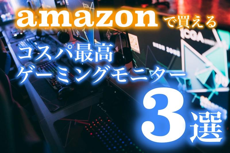 amazonで買えるコスパ最高ゲーミングモニター3選