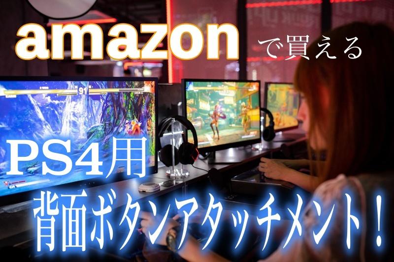 amazonで買えるPS4用背面ボタンアタッチメント