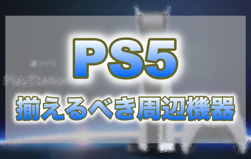 PS5揃えるべき周辺機器